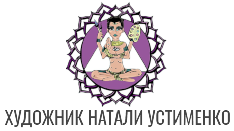 Художник Натали устименко